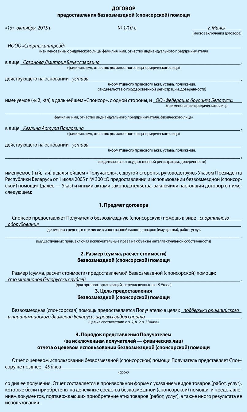 договор предоставления безвозмездной спонсорской помощи рб скачать
