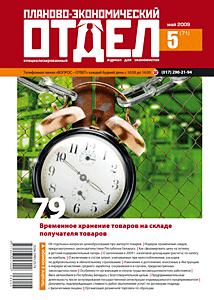 розничная торговля по образцам в беларуси - фото 11